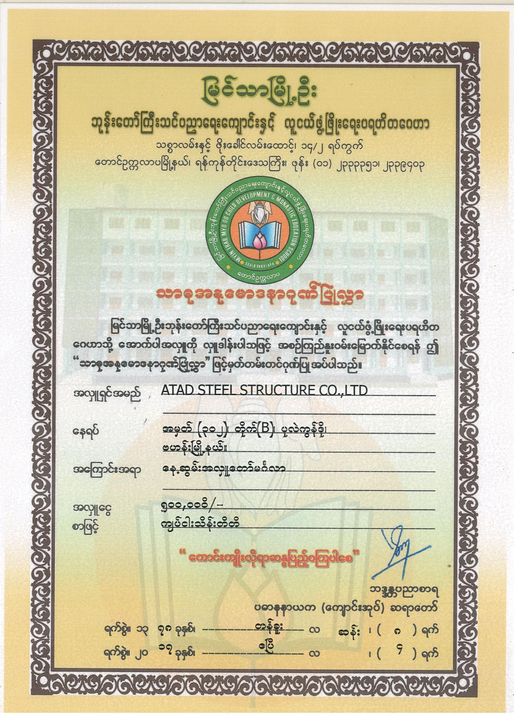 Certificate from Myin Thar Myo Oo Monastery