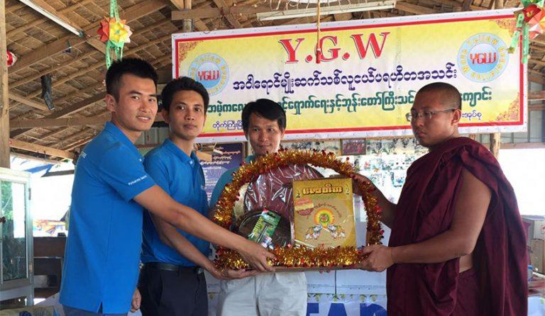 บริษัท ATAD Myanmar ได้มอบของให้กับศูนย์ YGW Center ในช่วงเทศกาล Thingyan