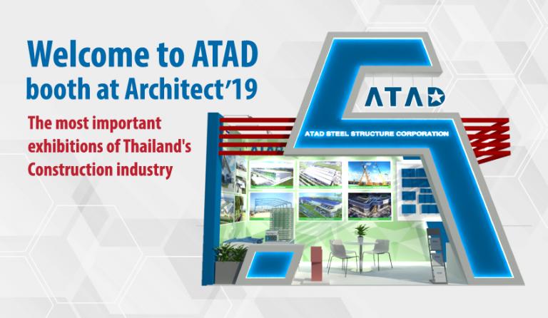 ARCHITECT'19 ATAD展位展览会参观邀请函
