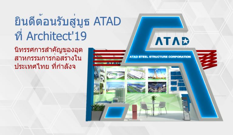 ยินดีต้อนรับสู่บูธ ATAD ที่ Architect'19