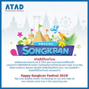 Songkran Greeting by ATAD